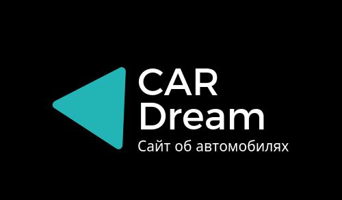 Машина твоей мечты